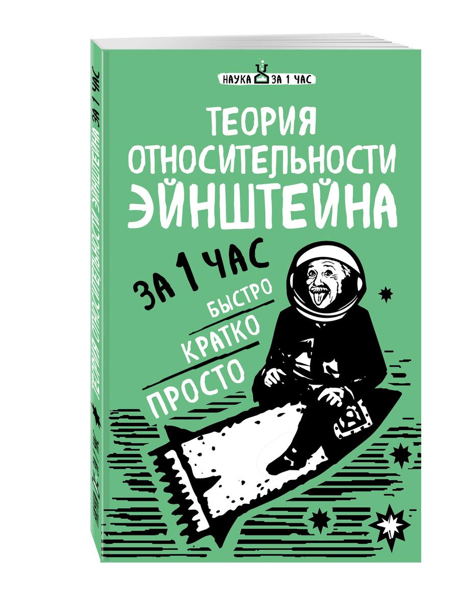 Теория относительности Эйнштейна за 1 час   Сердцева Наталья Петровна  #1