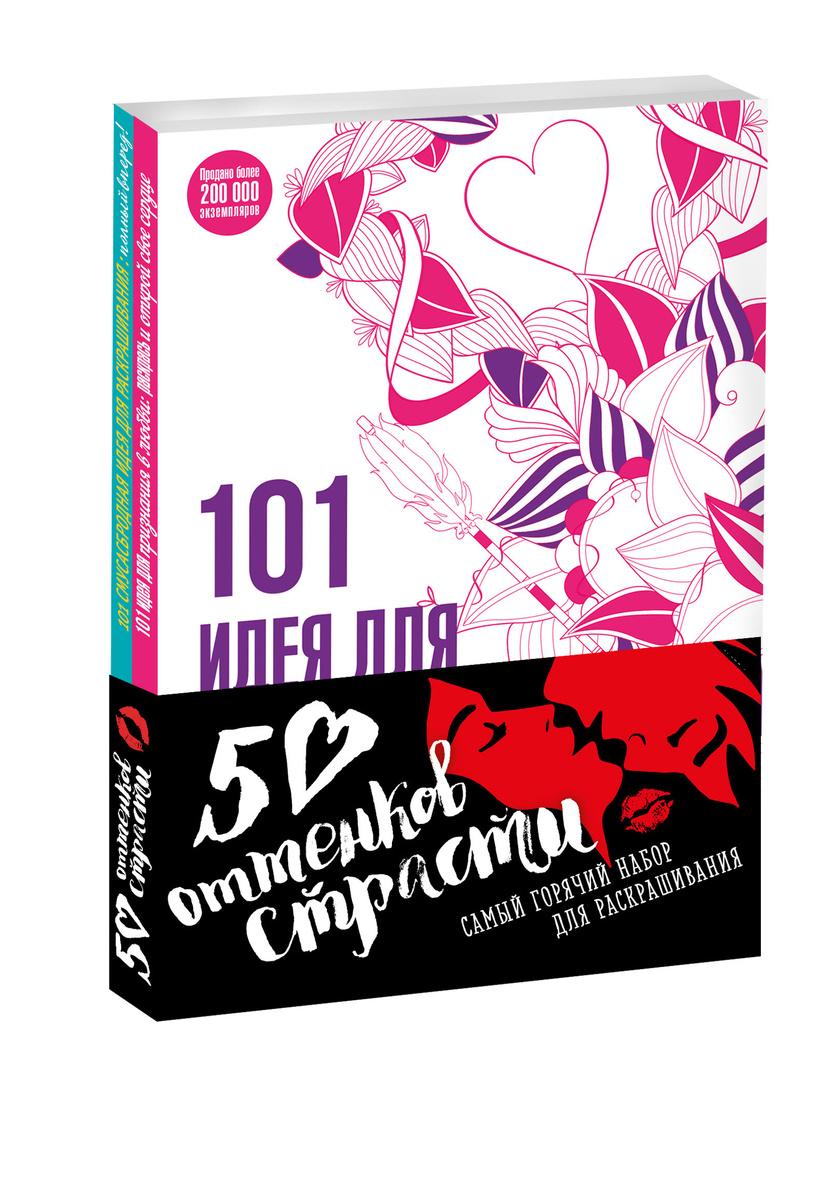 50 оттенков страсти (комплект) | Нет автора #1