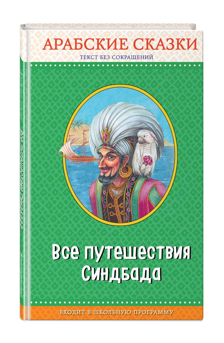 Все путешествия Синдбада. Арабские сказки (с крупными буквами, ил. М. Митрофанова) | Нет автора  #1