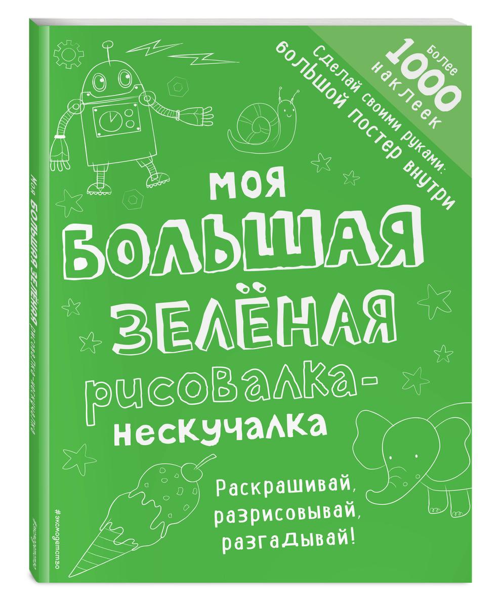 Моя большая зелёная рисовалка-нескучалка (+1000 наклеек) / Big Creativity: The Big Green Activity Book #1