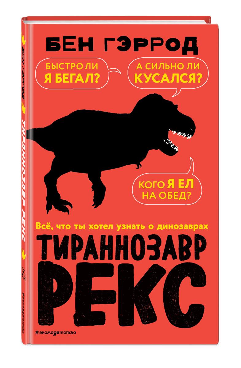 Тираннозавр рекс / So You Think You Know About Tyrannosaurus? | Гэррод Бен #1