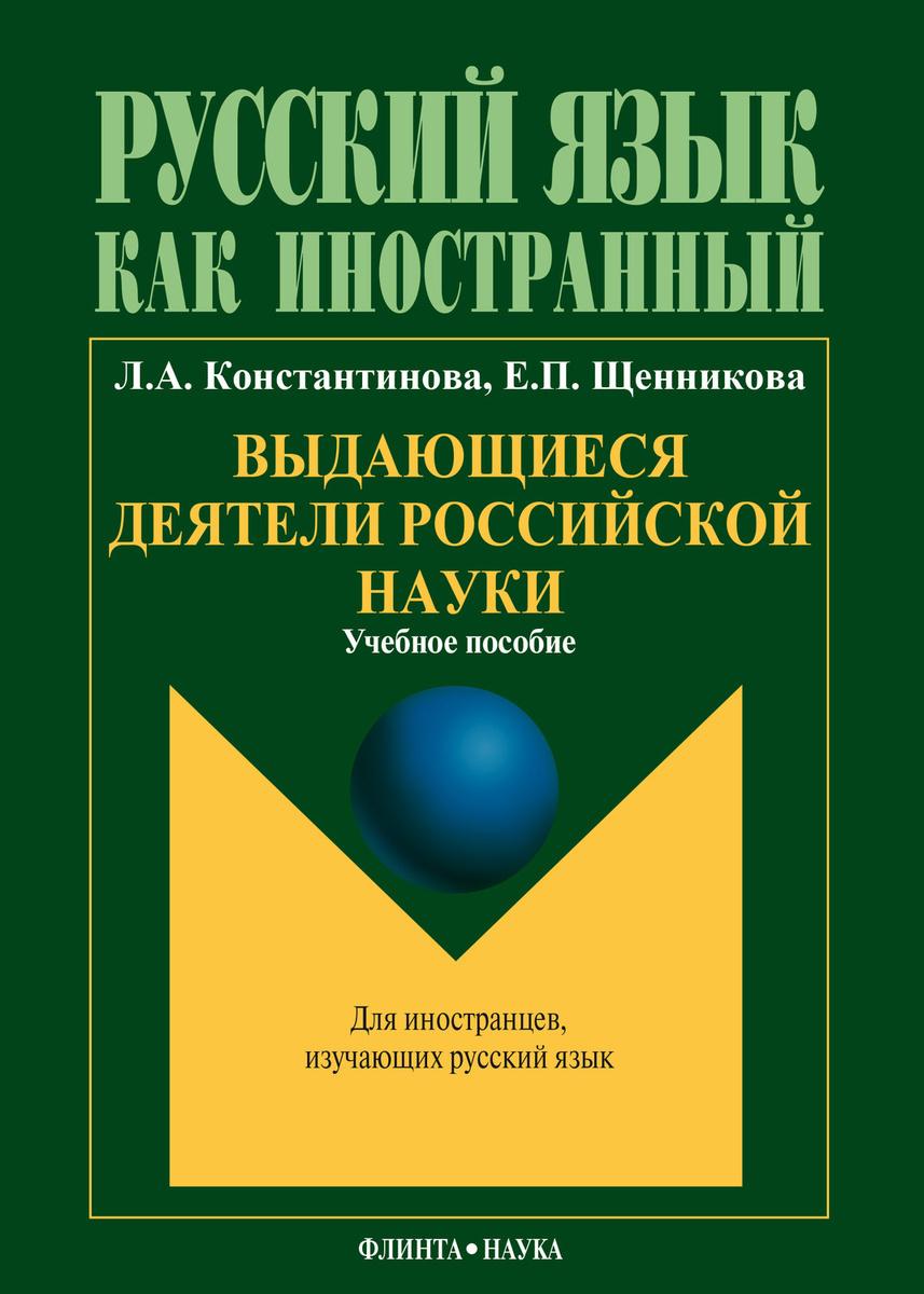 Выдающиеся деятели российской науки: учебное пособие по чтению для иностранных учащихся (основной этап #1