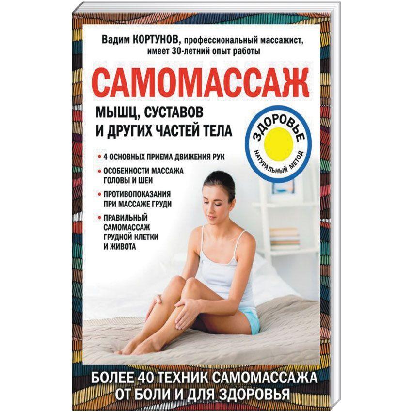Самомассаж мышц, суставов и других частей тела  #1