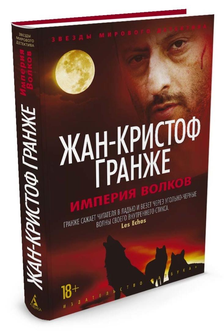 Империя Волков | Гранже Жан-Кристоф #1