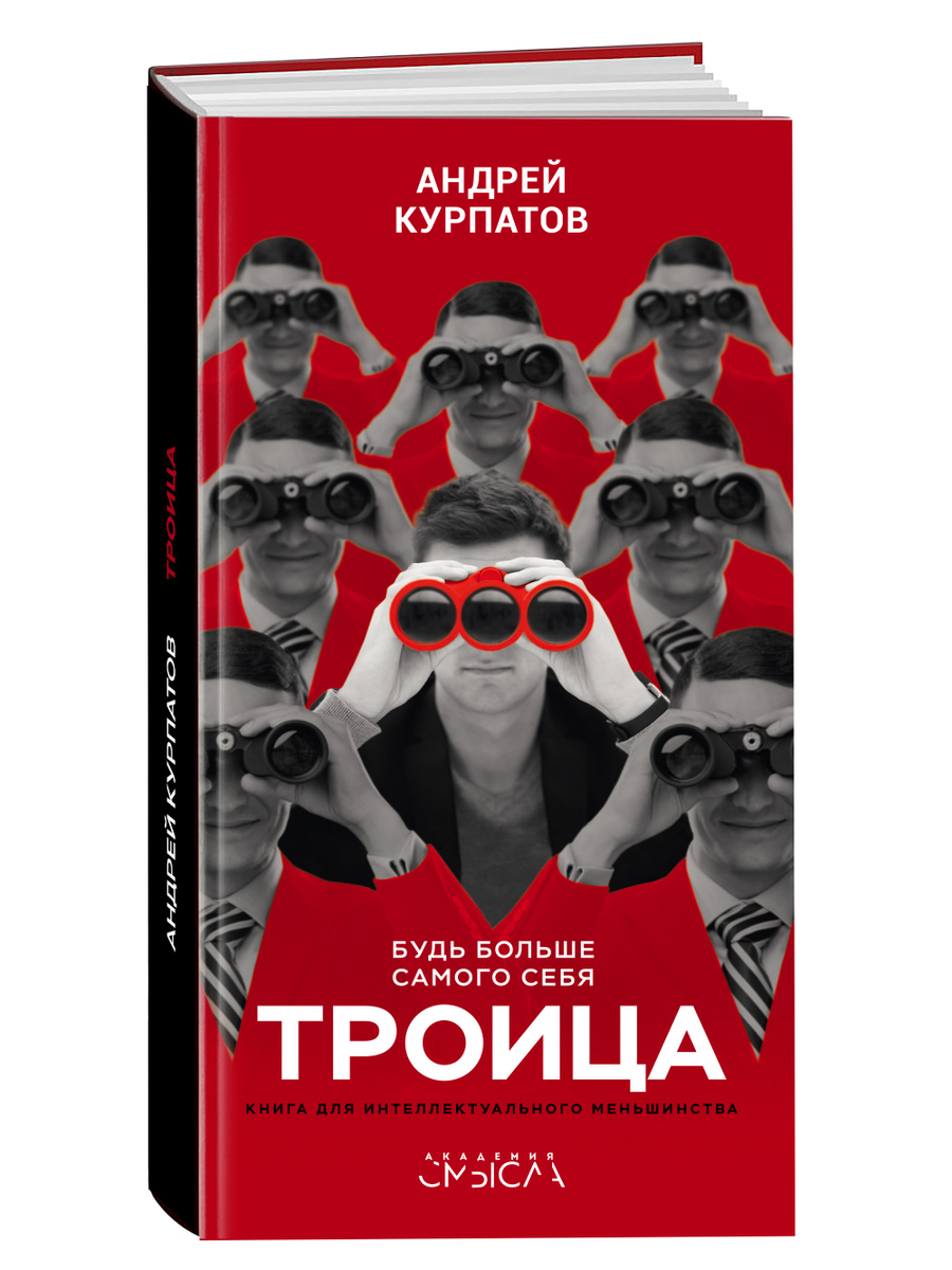 Троица. Будь больше самого себя   Курпатов Андрей Владимирович  #1
