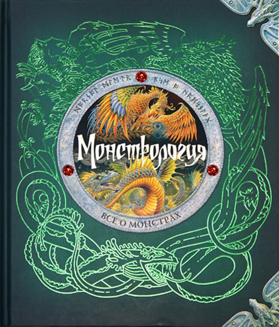 Монстрология. Все о монстрах | Нет автора #1