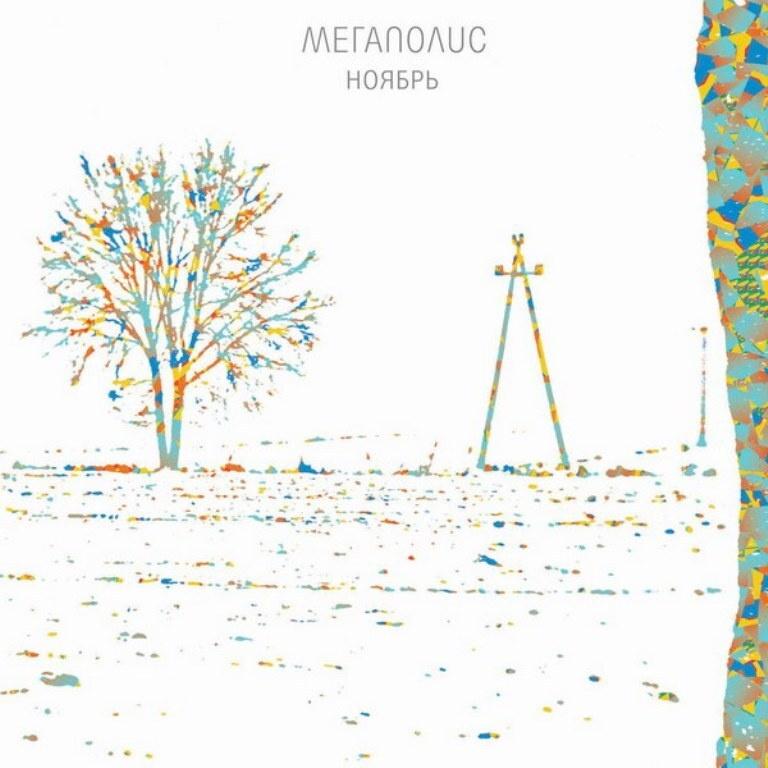 Виниловая пластинка Мегаполис. Ноябрь (LP) #1
