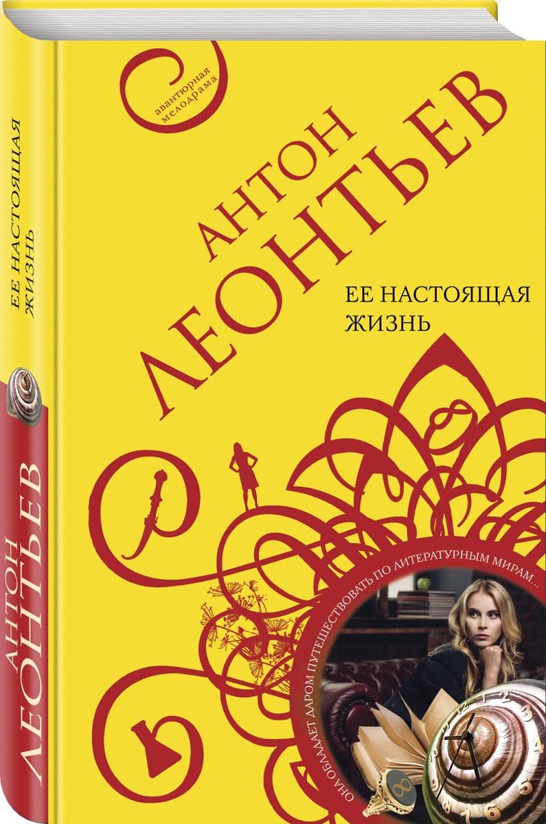 Ее настоящая жизнь | Леонтьев Антон Валерьевич #1