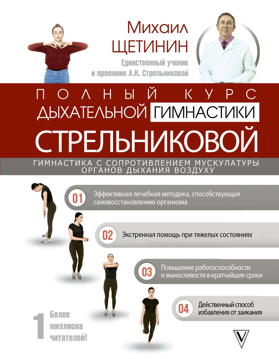Полный курс дыхательной гимнастики Стрельниковой   Щетинин Михаил Николаевич  #1