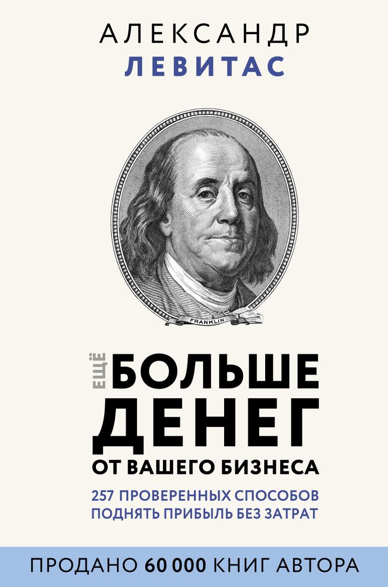 Еще больше денег от вашего бизнеса   Левитас Александр Михайлович  #1