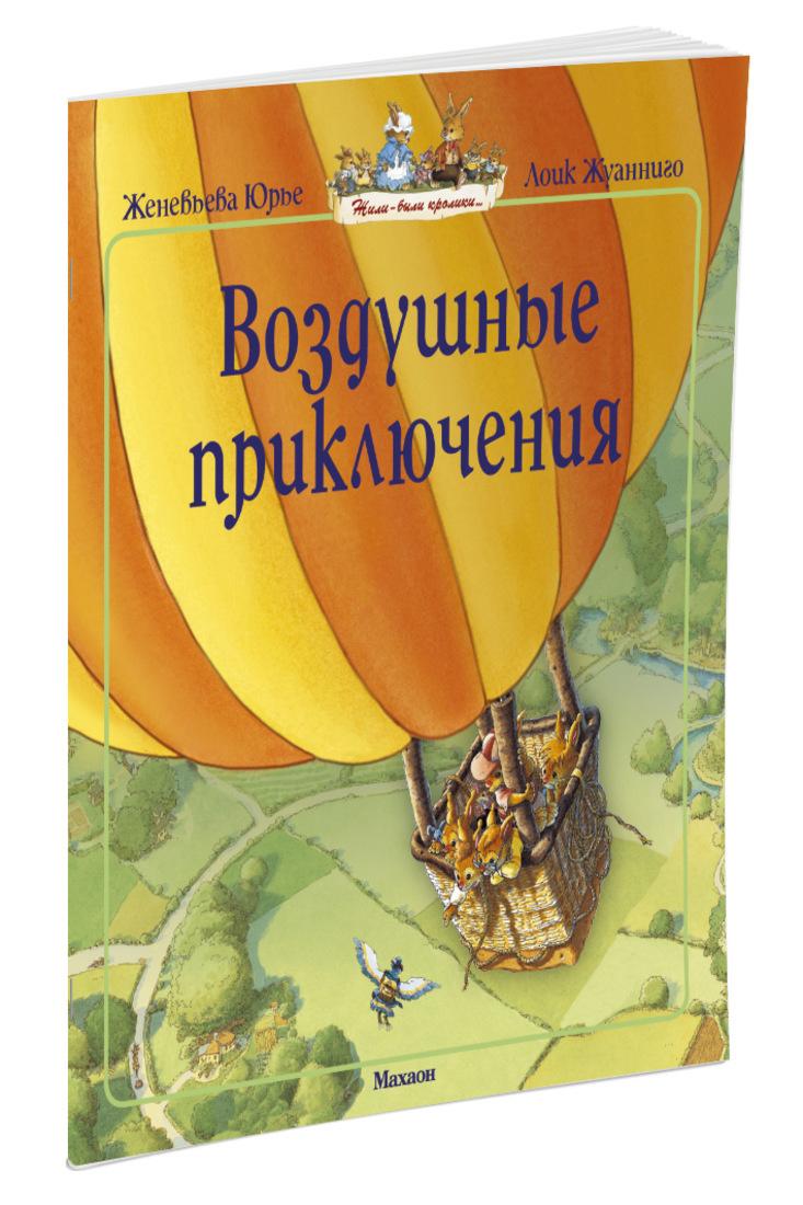 Воздушные приключения | Юрье Женевьева #1