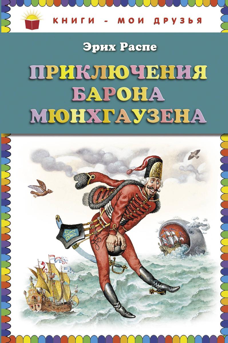 Приключения барона Мюнхгаузена (ст. изд.) | Распе Рудольф Эрих  #1