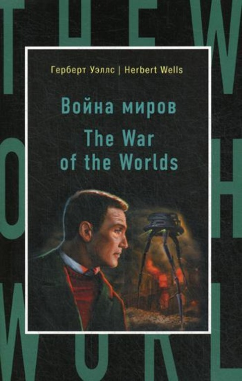 Уэллс Г. Война миров  The War of the Worlds #1