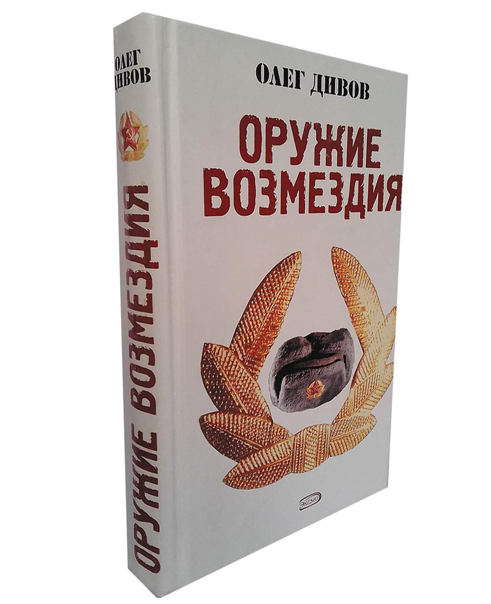 Оружие Возмездия | Дивов Олег Игоревич #1
