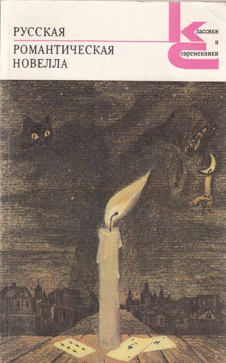 """Книга """"Русская романтическая новелла"""" , Москва 1989 Мягкая обл. 384 с. Без иллюстраций  #1"""