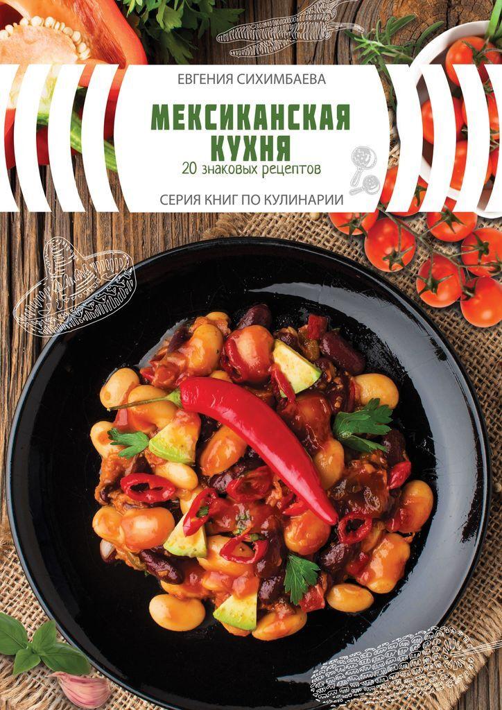 Мексиканская кухня: 20 знаковых рецептов #1
