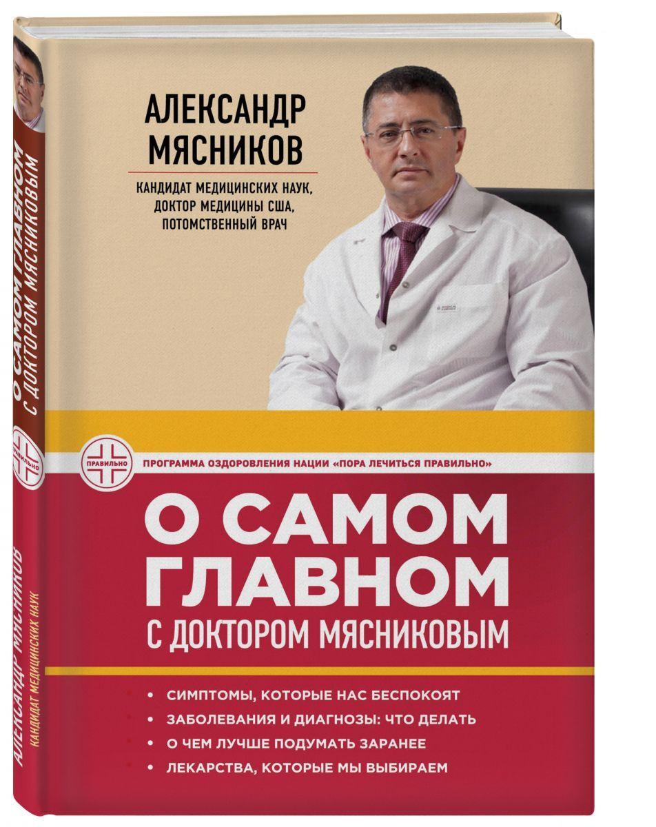 О самом главном с доктором Мясниковым | Мясников Александр Леонидович  #1