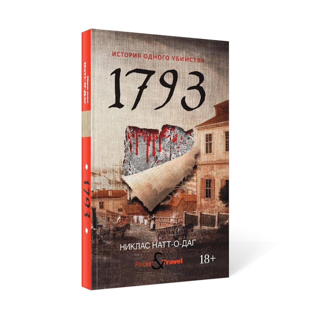 1793. История одного убийства: роман #1