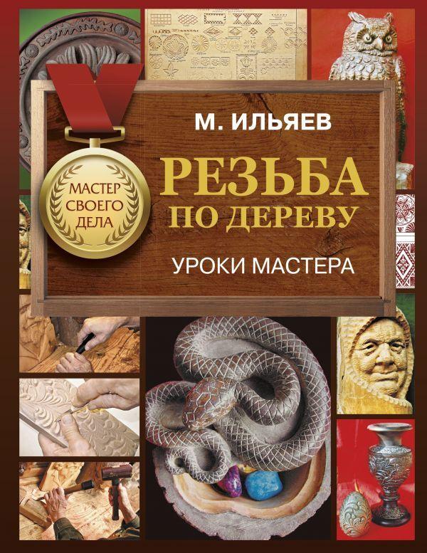 Резьба по дереву. Уроки мастера   Ильяев Михаил Давыдович  #1