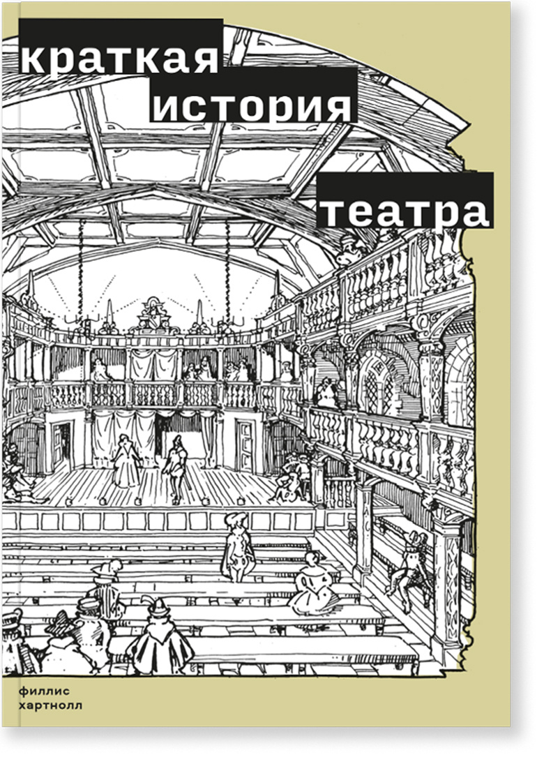 Краткая история театра #1