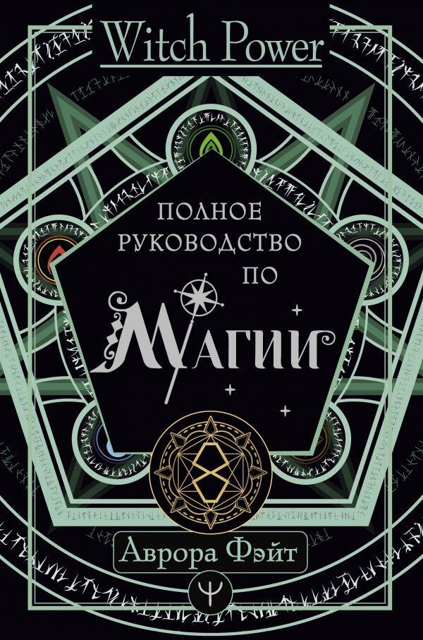 Полное руководство по магии | Автор не указан #1