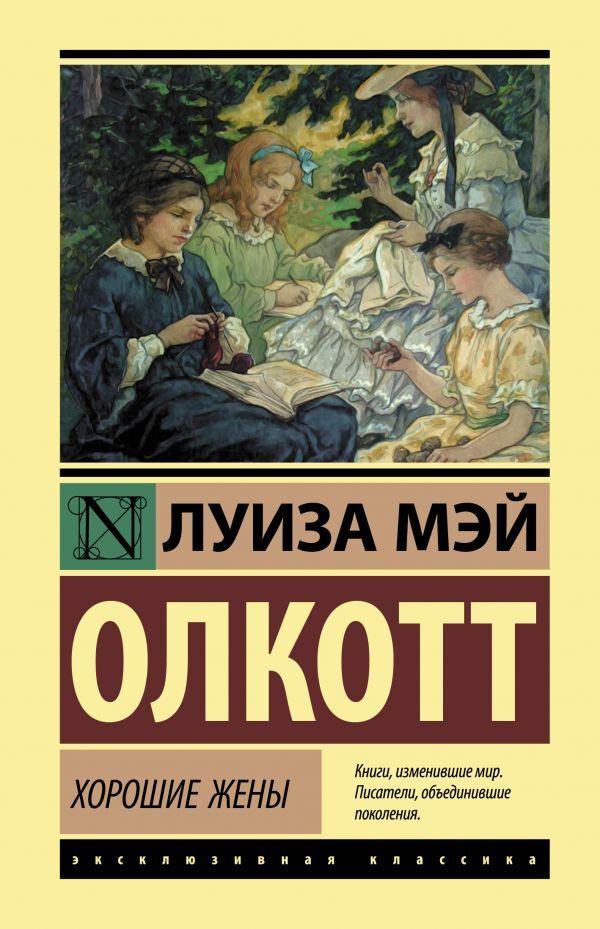 Хорошие жены | Олкотт Луиза Мэй #1