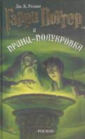 Гарри Поттер и Принц-полукровка | Роулинг Джоан Кэтлин. Гарри Поттер от Росмэн