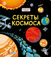 Книга для детей Робинс Секреты космоса | Джонс Роб Ллойд. А что насчет книг?