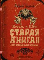 Король и Шут. Старая книга II. Незавершенные истории | Князев Андрей