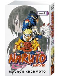 Naruto. Наруто. Книга 3. Верный путь   Кисимото Масаси. Новинки в комиксах!