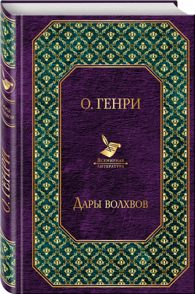 Обложка книги Дары волхвов, Генри О.