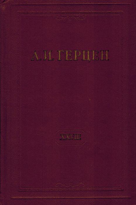 А.И. Герцен. Собрание сочинений в 30 томах. Том 28. Письма 1865-1866 годов