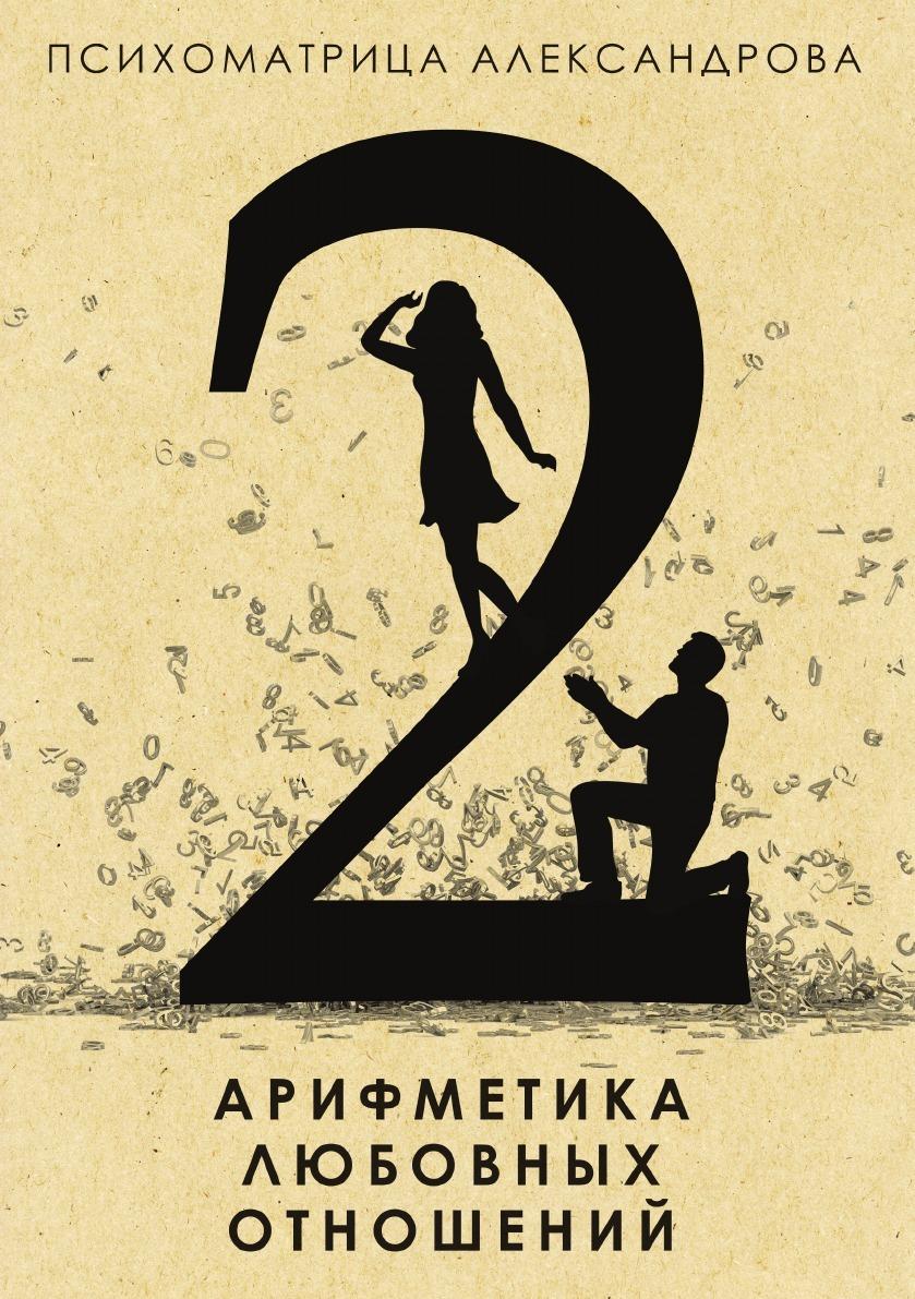Александров Александр Федорович Арифметика любовных отношений