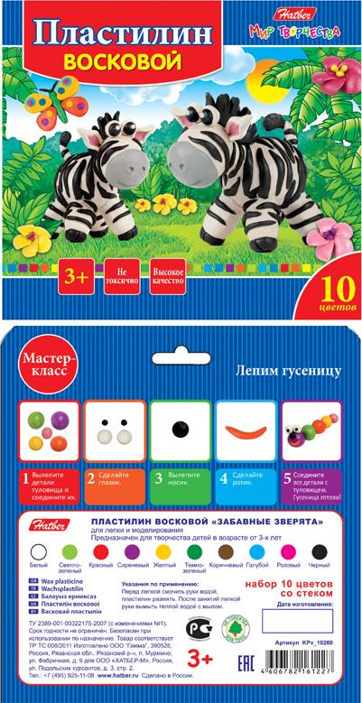 Пластилин восковой Hatber Забавные зверята 10 цветов 150 грамм со стеком пластилин восковой hatber забавные зверята 12 цветов 180 грамм со стеком