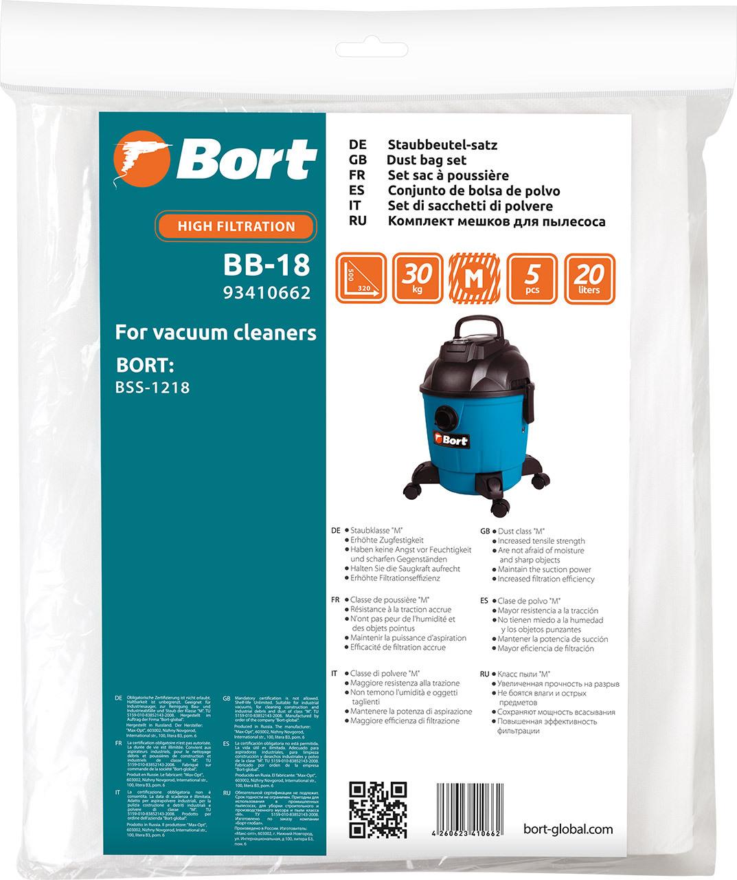Комплект мешков пылесборных для пылесоса BB-18 комплект мешков пылесборных для пылесоса karcher 6 907 479