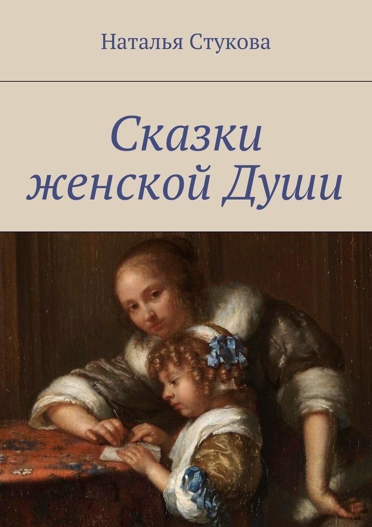 Сказки женской Души