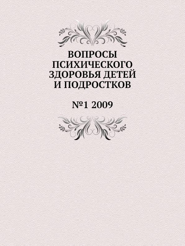 Н.М. Иовчук Вопросы психического здоровья детей и подростков. №1 2009 цена в Москве и Питере