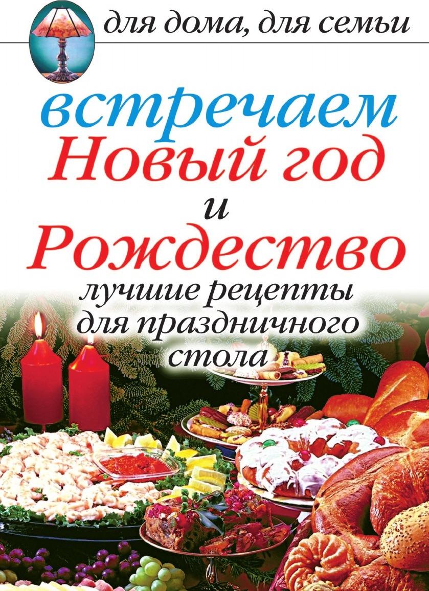 А.Г. Красичкова Встречаем Новый год и Рождество: Лучшие рецепты для праздничного стола а г красичкова встречаем новый год и рождество лучшие рецепты для праздничного стола