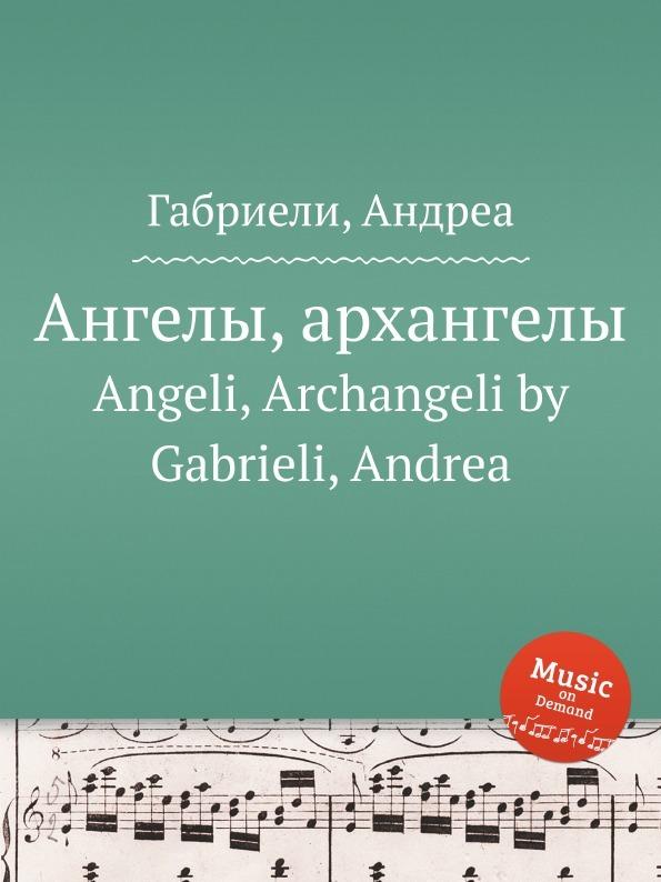 Ангелы, архангелы. Angeli, Archangeli
