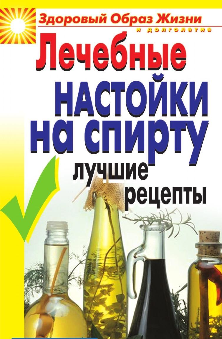 Ю.В. Маскаева Лечебные настойки на спирту. Лучшие рецепты блейз ольга степановна лечебные настойки и бальзамы