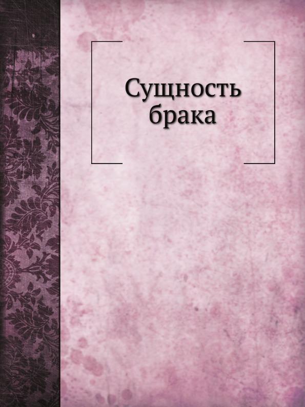 С. Шарапов Сущность брака