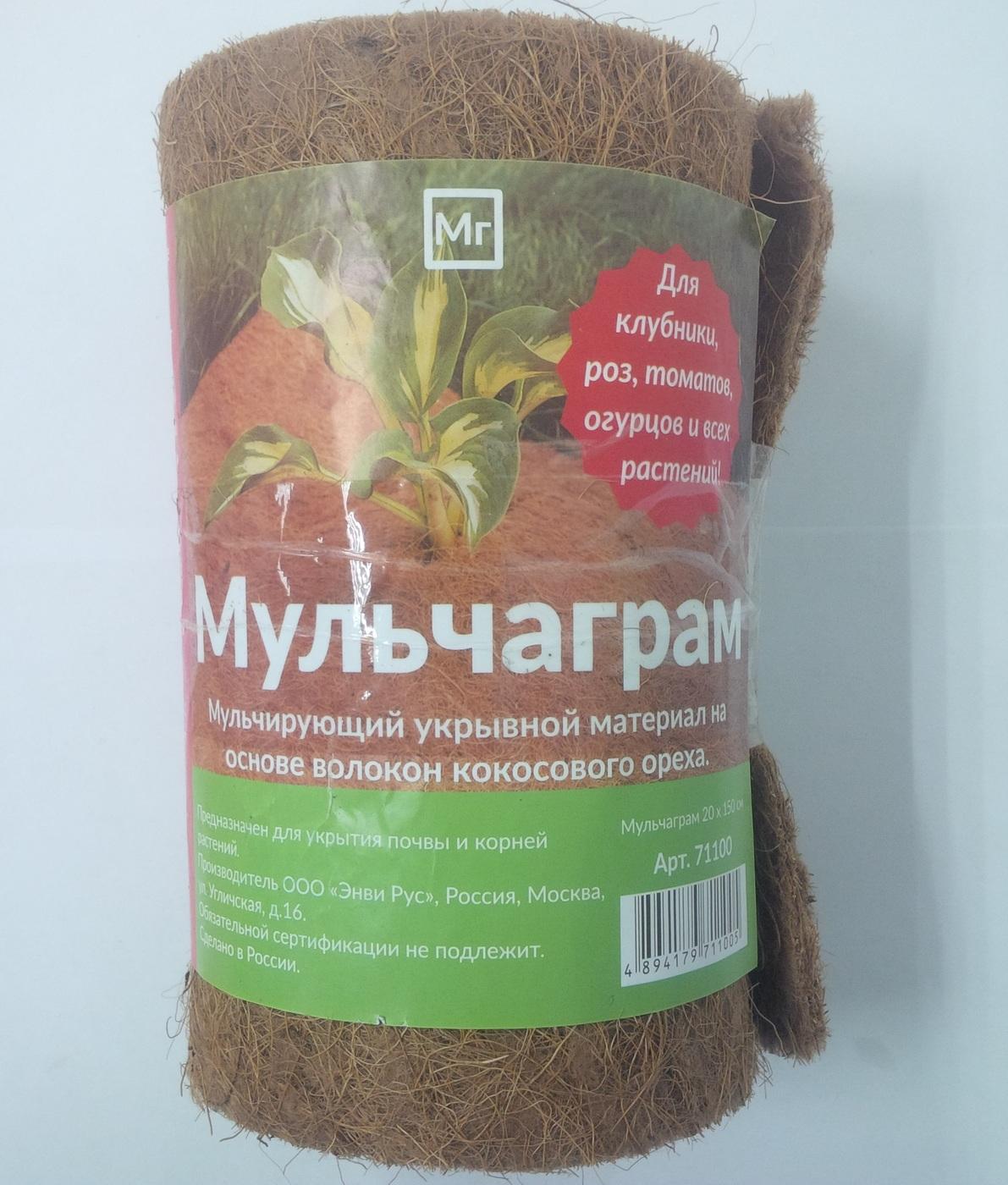 Мульчаграм Nekura кокосовый 0,2х1,5м