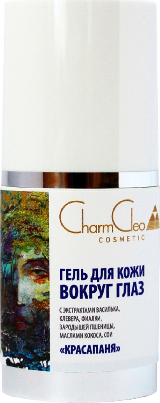 Гель для кожи вокруг глаз  Красапаня 30 мл.  CharmCleo Cosmetic Не содержит отдушки.. Уменьшает число и глубину морщинок Легкий...