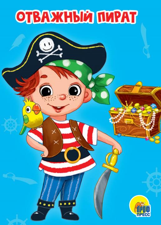 картинка храбрый пират другой стороны
