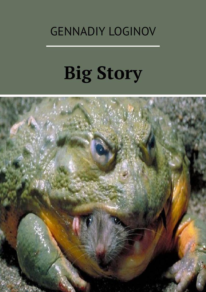 Gennadiy Loginov. Big Story