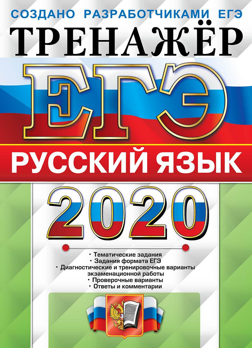 ЕГЭ 2020. Тренажёр. Русский  ...