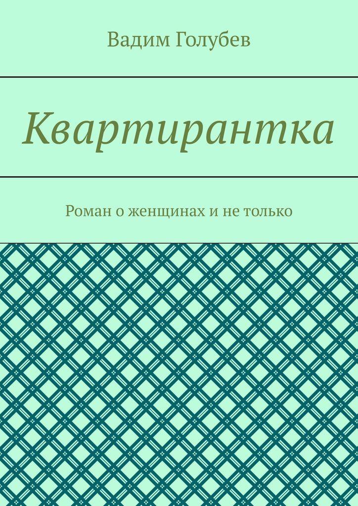 Вадим Голубев. Квартирантка