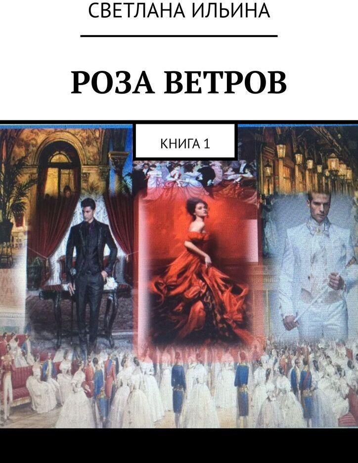Светлана Ильина. Роза ветров