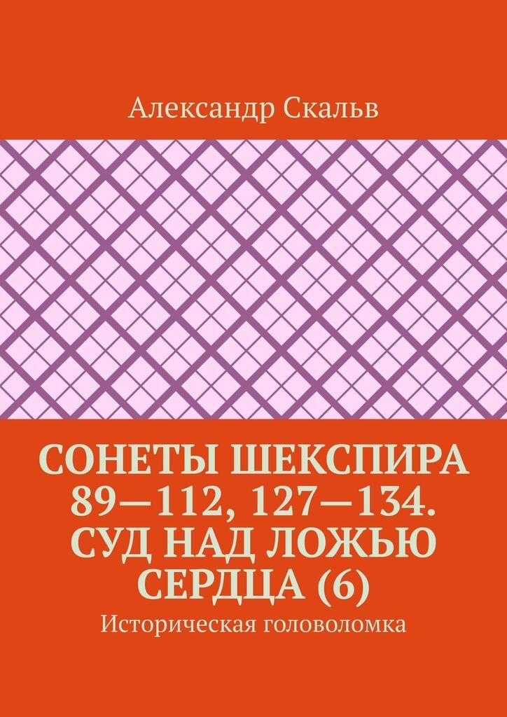 Сонеты Шекспира 89-112,  ...