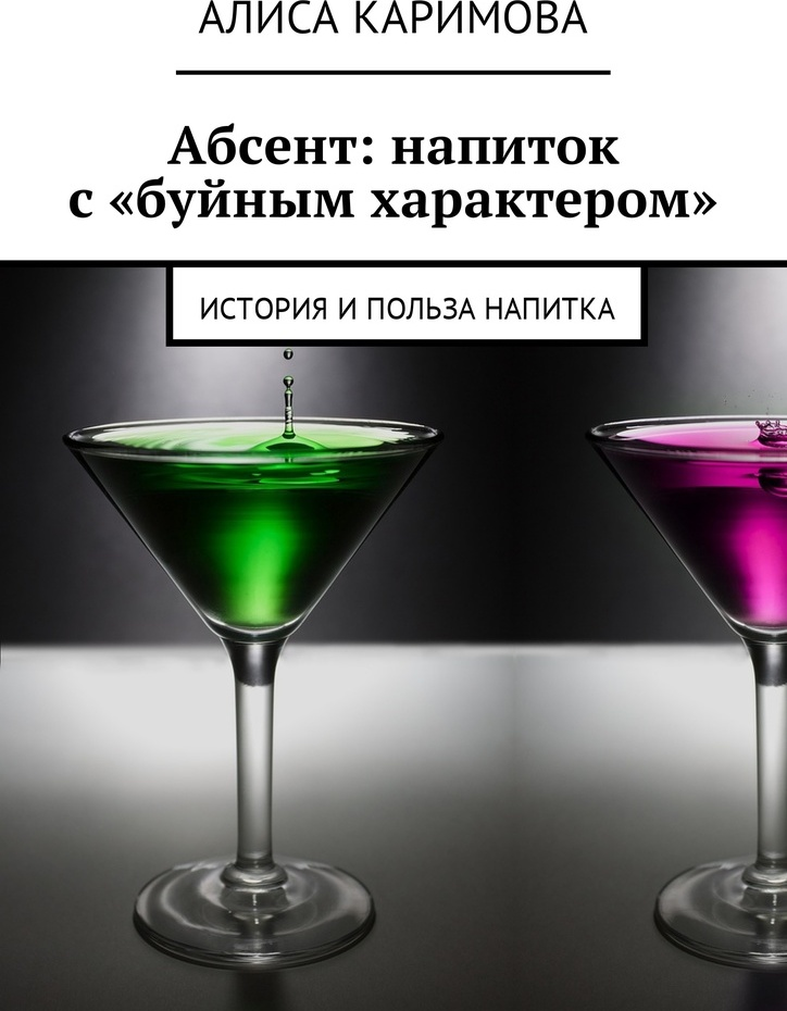 Абсент: напиток с буйным  ...